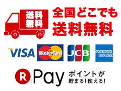 送料無料と各種支払方法